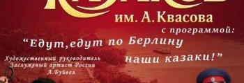 Ансамбль донских казаков им. Анатолия Квасова