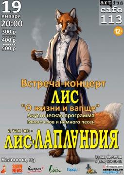 ЛИС и ЛАПЛАНДИЯ