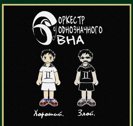 Оркестр Однозначного Овна