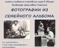 День рождения Владимира Гамолина | Выставка