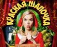 Красная Шапочка | Московский театр комедии