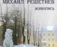 Михаил Решетнев