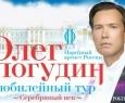 Олег Погудин | ОЦКНТ