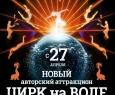 Шевченко Шоу | Цирк