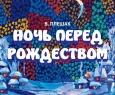 Ночь перед рождеством | Оренбургский театр музыкальной комедии