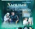 Мечтатель | Татарский драматический театр им.М Файзи