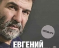 Евгений Гришковец | Предисловие