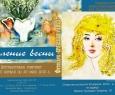 Явление весны | выставка