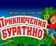 Приключения Буратино | Тюменский драматический театр
