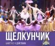 Щелкунчик | Moscow State Ballet