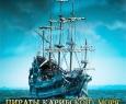 Пираты Карибского моря | Мюзикл