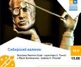 Сибирский валенок | выставка