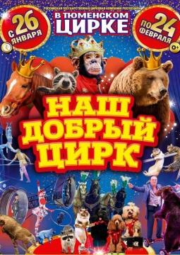 Наш добрый цирк