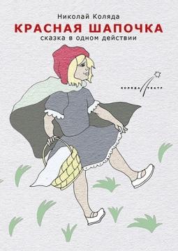 Красная шапочка | Коляда Театр