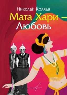 Мата Хари-Любовь | Коляда Театр