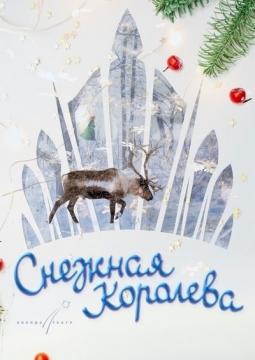 Снежная королева | Коляда-театр