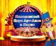 Цирк | Арт-Алле