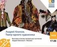 Андрей Климов. Театр одного художника | выставка