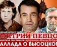 Дмитрий Певцов. Баллада о Высоцком