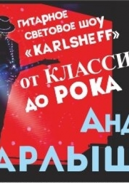 Karlsheff | Гитарное световое шоу