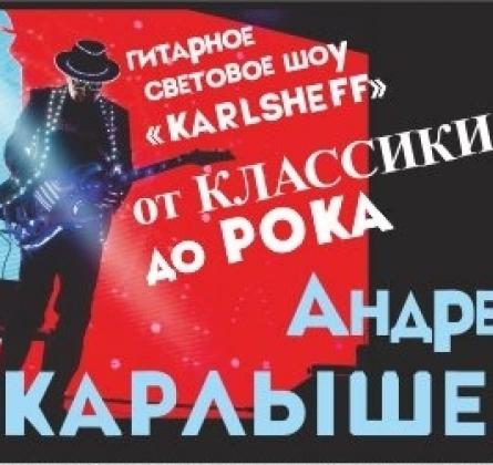 Karlsheff   Гитарное световое шоу