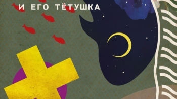 Иван Федорович Шпонька и его тетушка | Коляда Театр