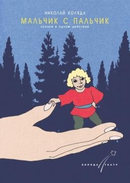 Мальчик с пальчик | Коляда Театр