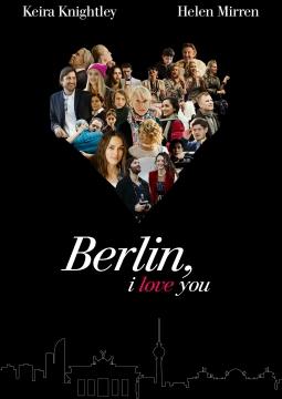 Берлин, я люблю тебя