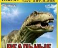 Реальные динозавры | выставка