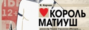 Король Матиуш   Театр Глобус
