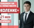Бизнес практикум от Аяза Шабутдинова