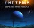 Путешествие по планетам Солнечной системы
