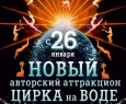 Шевченко-Шоу | Цирк