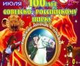 Горская легенда о любви | Цирк