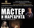 Мастер и Маргарита   Театр им. М.А. Булгакова