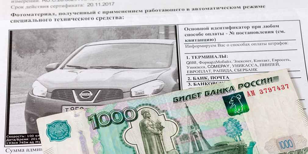 Депутаты предложили продлить срок льготной оплаты штрафов ГИБДД