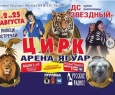 Московский Цирк Шапито Арена Ягуар