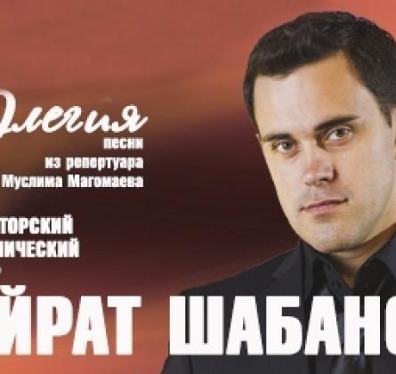Гейрат Шабанов | Элегия