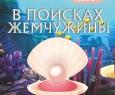 В поисках жемчужины | Океанариум Екатеринбурга
