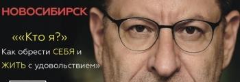 Михаил Лабковский | Кто я? Как обрести себя и жить с удовольствием?