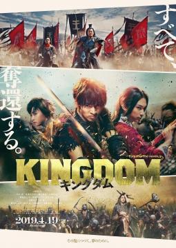 Царство