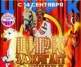 Цирк зажигает огни