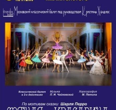 Спящая красавица   Хандлос-балет