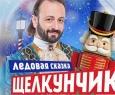 Щелкунчик и Мышиный король | Илья Авербух