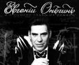 Евгений Онегин | Дмитрий Дюжев