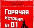 Горячая история номер 01 | Театр кукол им. Афанасьева