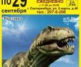 Реальные динозавры   выставка