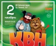 КВН | Алтай