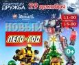 Новый год в ЛЕГО-сити