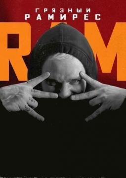 RAM   Грязный Рамирес